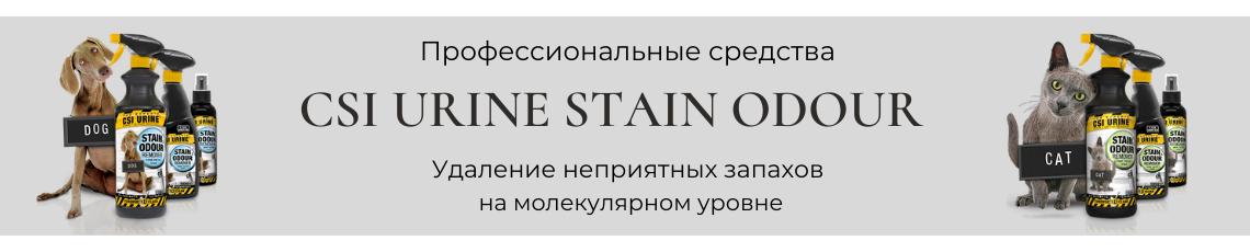 CSI-Urine